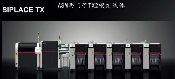 ASM西门子贴片机TX2i (2).jpg